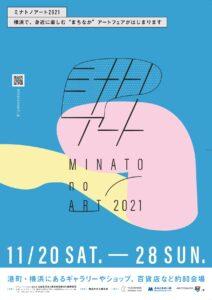 ミナトノアート2021の画像