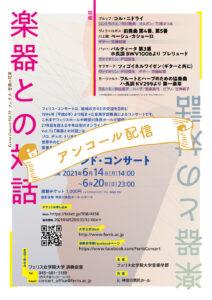 Ferris Concert Vol.72 フェリス・音楽の花束「楽器との対話」【アンコール配信】の画像