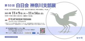 第53 回 白日会神奈川支部展の画像