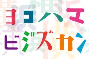 ヨコハマビジズカン(横浜微字図鑑)【オンライン・ワークショップ】の画像