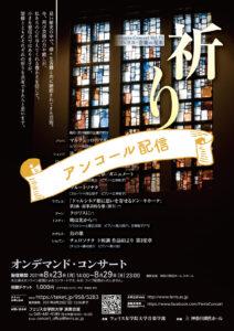 Ferris Concert Vol.73 フェリス・音楽の花束「祈り」【アンコール配信】の画像