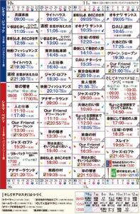 シネマ・ジャック&ベティ 上映スケジュール 10/16〜11/12の画像