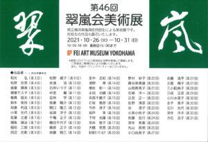 第46回 翠嵐会美術展の画像