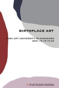 BIRTHPLACE ART 2021ーTama Art University in Kanagawaー 多摩美術大学校友会神奈川支部展の画像
