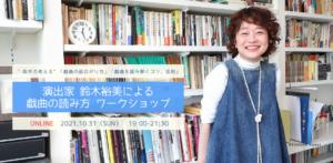 演出家 鈴木裕美による戯曲の読み方・オンラインワークショップの画像